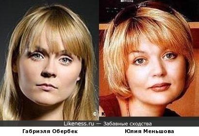 Габриэля Обербек и Юлия Меньшова