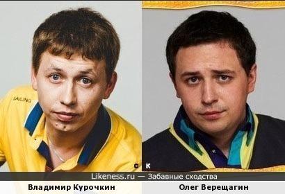 Владимир Курочкин и Олег Верещагин