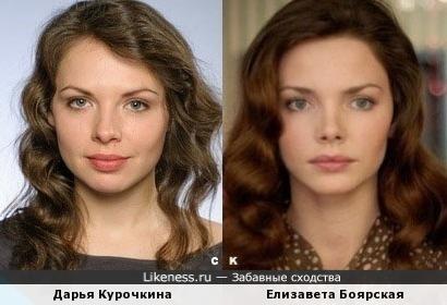 Дарья Курочкина и Елизавета Боярская