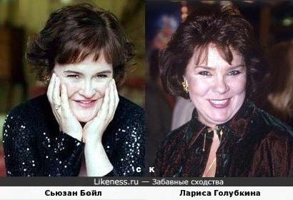 Сьюзан Бойл и Лариса Голубкина
