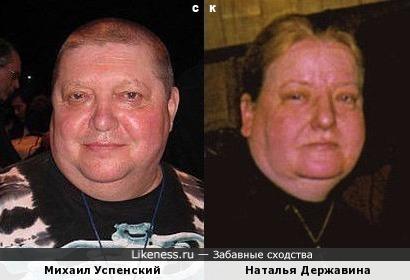 Михаил Успенский и Наталья Державина