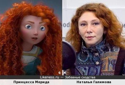 Принцесса Мерида и Наталья Галимова