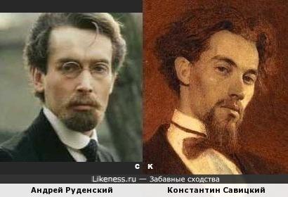 Андрей Руденский и Константин Савицкий