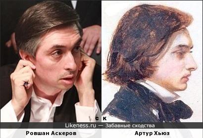 Ровшан Аскеров и Артур Хьюз