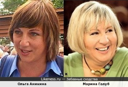 Ольга Аникина и Марина Голуб