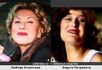 Любовь Успенская и Бируте Петриките