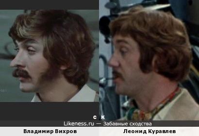 Владимир Вихров и Леонид Куравлев