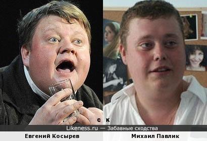 Евгений Косырев и Михаил Павлик