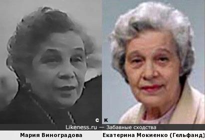 Мария Виноградова и Екатерина Мокиенко (Гельфанд)