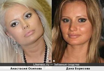 Анастасия Осипова и Дана Борисова
