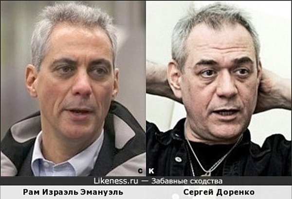 Рам Израэль Эмануэль и Сергей Доренко