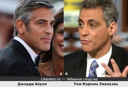 Джордж Клуни и Рам Израэль Эмануэль