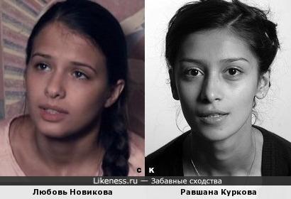 Любовь Новикова и Равшана Куркова