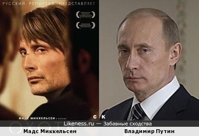 Мадс Миккельсен и Владимир Путин
