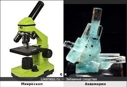 Микроскоп и Аквамарин