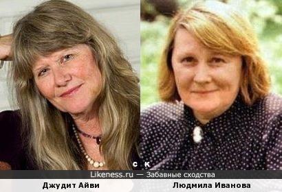 Джудит Айви и Людмила Иванова