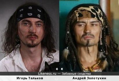 Игорь тальков и андрей золотухин