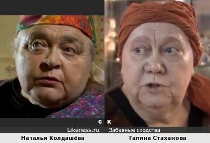 Наталья Колдашёва и Галина Стаханова