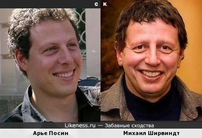 Арье Посин и Михаил Ширвиндт