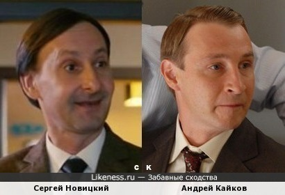 Сергей Новицкий и Андрей Кайков