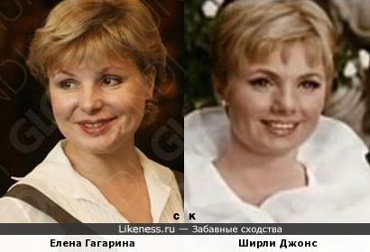 Елена Гагарина и Ширли Джонс