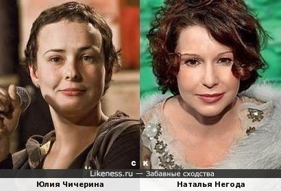 Юлия Чичерина и Наталья Негода