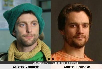 Джетро Скиннер и Дмитрий Миллер