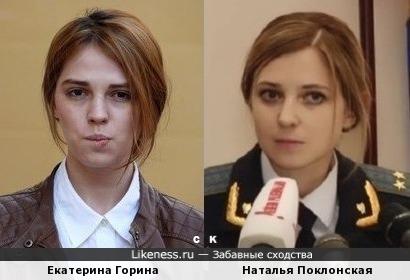 Екатерина Горина и Наталья Поклонская