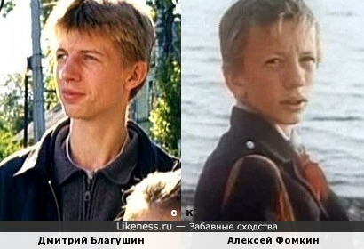 Дмитрий Благушин и Алексей Фомкин