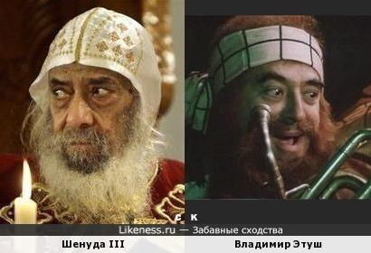 Шенуда III и Владимир Этуш