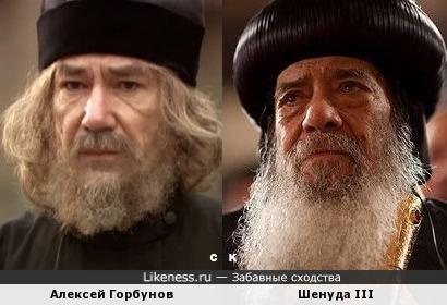 Алексей Горбунов и Шенуда III