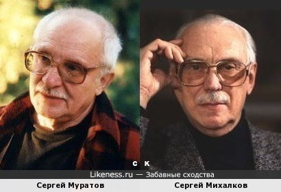 Сергей Муратов и Сергей Михалков