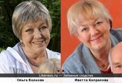 Ольга Волкова и Иветта Капралова