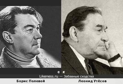 Борис Полевой и Леонид Утёсов