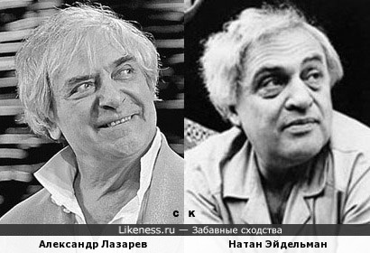 Александр Лазарев и Натан Эйдельман