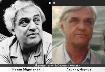 Натан Эйдельман и Леонид Марков
