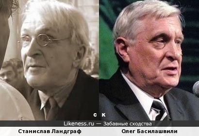 Станислав Ландграф и Олег Басилашвили