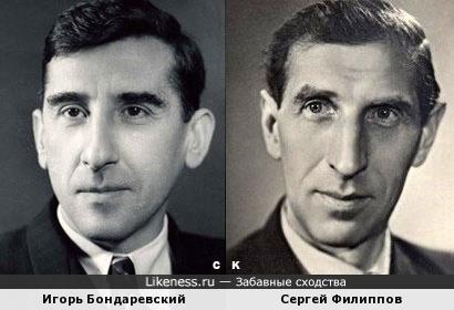 Игорь Бондаревский и Сергей Филиппов