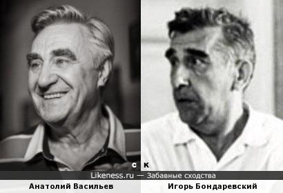 Анатолий Васильев и Игорь Бондаревский