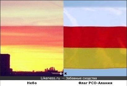 Небо и флаг РСО-Алания