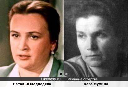Наталья Медведева и Вера Мухина