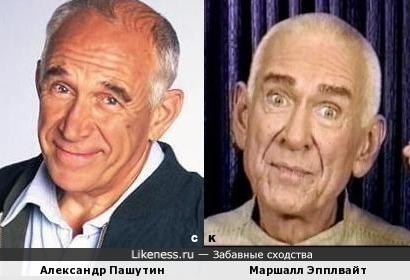 Александр Пашутин и Маршалл Эпплвайт