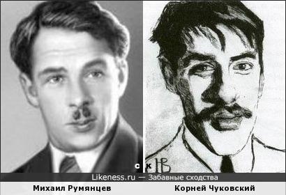 Михаил Румянцев и Корней Чуковский