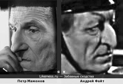 Петр Мамонов и Андрей Файт