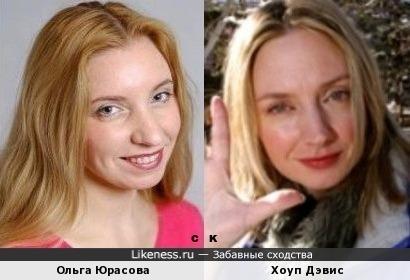 Ольга Юрасова и Хоуп Дэвис