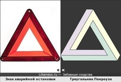 Знак аварийной остановки и Треугольник Пенроуза