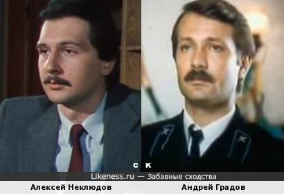 Алексей Неклюдов и Андрей Градов