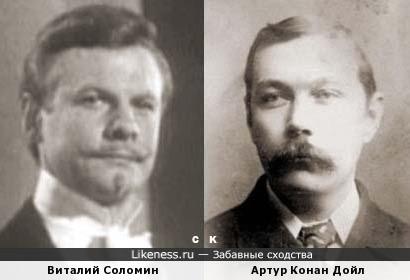 Виталий Соломин и Артур Конан Дойл