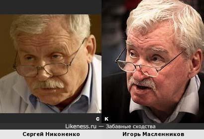 Сергей Никоненко и Игорь Масленников