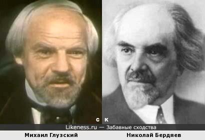Михаил Глузский и Николай Бердяев